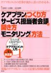 ケアプランのつくり方・サービス担当者会議の開き方・モニタリングの方法 平成30年改正版