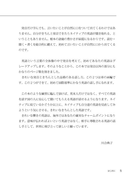 英語発音、日本人でもここまでできます。