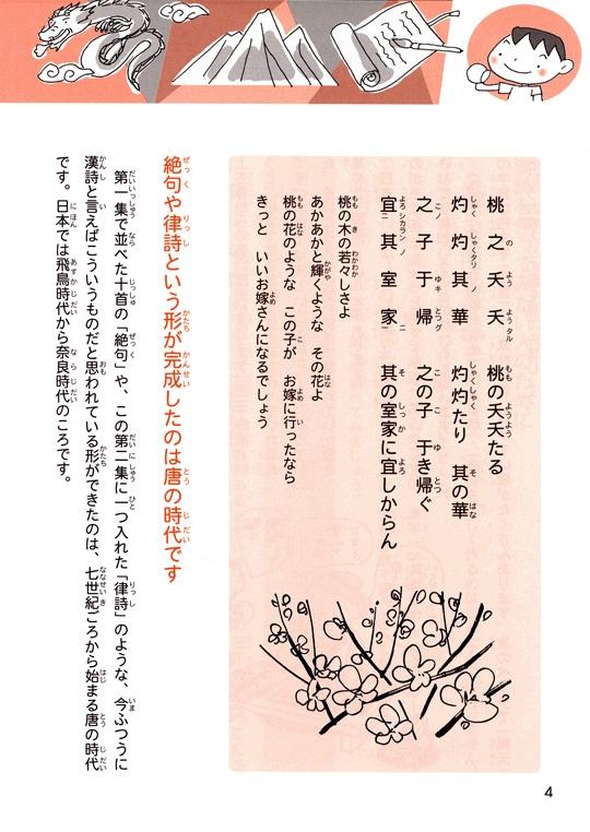 小学生からの漢詩教室2