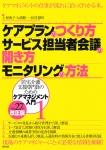 ケアプランのつくり方・サービス担当者会議の開き方・モニタリングの方法 平成27年改正版
