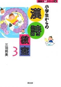小学生からの漢詩教室3