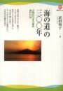 「海の道」の300年