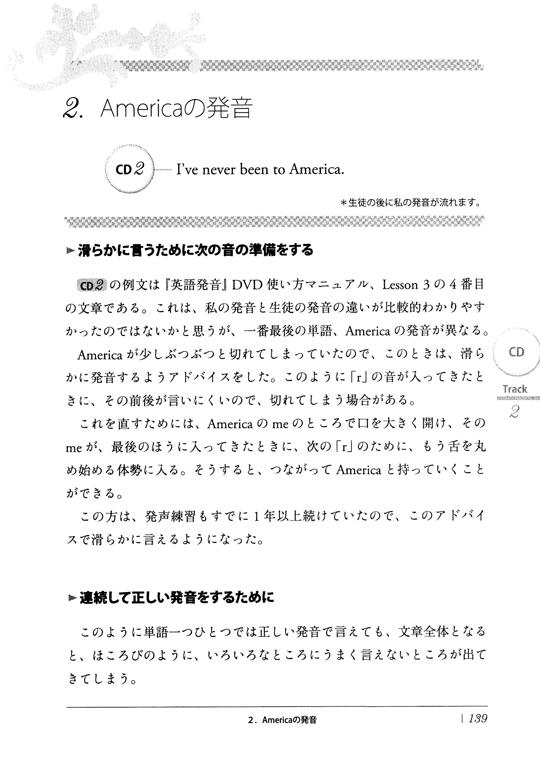続・英語発音、日本人でもここまでできます。
