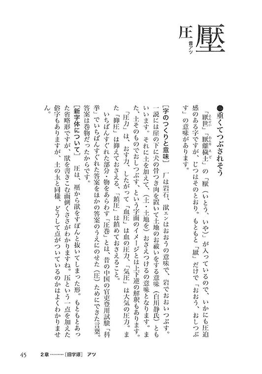 [旧字源]旧漢字でわかる漢字のなりたち02