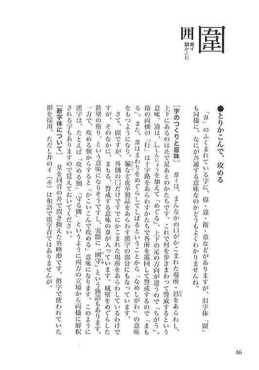 [旧字源]旧漢字でわかる漢字のなりたち03